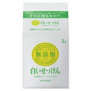 [ミヨシ石鹸]MIYOSHI 無添加 白いせっけん 108g×3個入 ボディ用