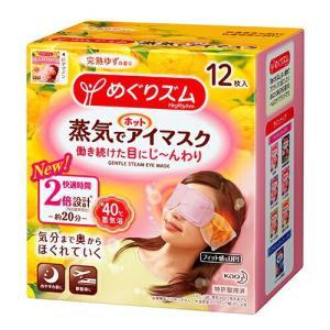 ●めぐりズム 蒸気でホットアイマスク 完熟ゆずの香りの商品詳細 ●たっぷりのあったか蒸気で気分ほぐれ...