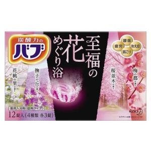 [花王]バブ 至福の花めぐり浴 12錠入 [医薬部外品] (入浴剤)