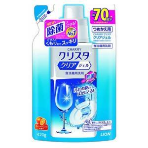 ●チャーミー クリスタ クリアジェルの商品詳細 ●グラスのくもりの原因「汚れの膜」*1まではがしとり...