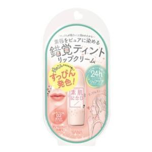 ●素肌記念日 フェイクヌードリップ 02 惑わせコーラル アップルティの香りの商品詳細 ●素唇をピュ...