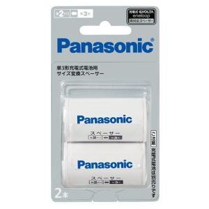 ●単3電池から単2電池へのサイズ変換スペーサー※1※2※3 ※1 当社単3形充電池専用。但し、ハイエ...