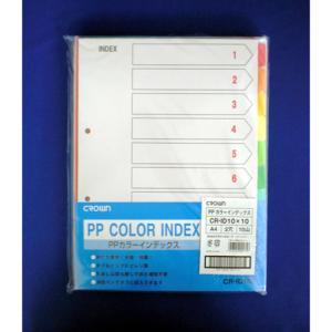 クラウン PPカラーインデックスA4 10山10組入 CR-ID-10X10 (ゆうパケット配送対象)|kenko-ex