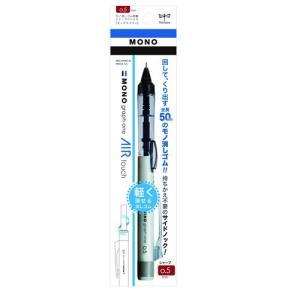 ●全長50mmの大型消しゴムを搭載したシャープペン。 ショートホルダー消しゴム「MONO one」と...