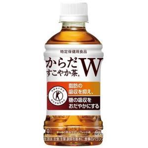 【送料無料】[コカ・コーラ] からだすこやか茶W(350mL×24本入)【特定保健用食品】【1ケース販売】(ダブル特保)