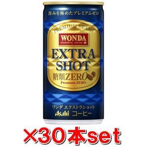 【在庫限り!大特価】アサヒ ワンダ エクストラショット 185gx30本|kenko-ex