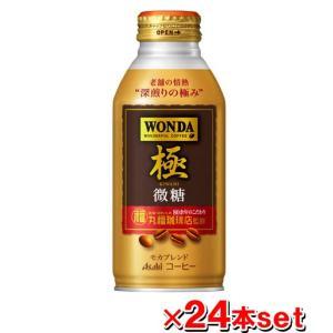 アサヒ ワンダ 極 微糖 ボトル缶370gx24本