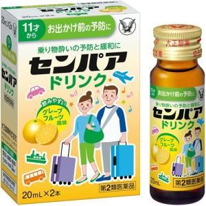 ●センパア ドリンクは,乗物酔いによるめまい・吐き気・頭痛の症状を予防・緩和し,旅行や遠出を快適で楽...