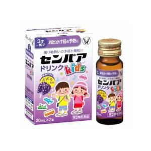 ●センパア Kidsドリンクは,お子さまの乗物酔いによるめまい・吐き気・頭痛の症状を予防・緩和し,旅...