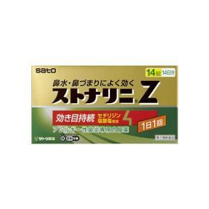 ストナリニZ 14錠(14日分) サトウ製薬 1日1回 花粉症対策 【SM】(第2類医薬品)(ゆうパ...