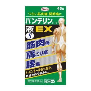 バンテリンコーワ 液EX S 45g【SM】(第2類医薬品)