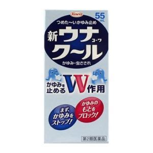 興和 新ウナコーワ クール 55mL (第2類医薬品)