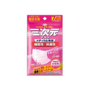 【ゆうメール便!送料80円】三次元マスク すこし小さめ女性用...