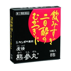 クラシエ 虔脩熊参丸(けんしゅうゆうじんがん) 80粒 (第3類医薬品)(ゆうパケット配送対象) ケンコーエクスプレス