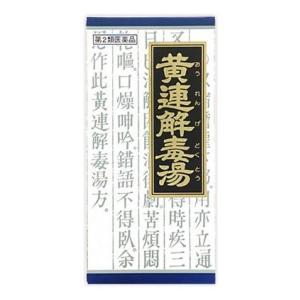 【第2類医薬品】クラシエ薬品 漢方黄連解毒湯 45包/胃炎/二日酔/不眠症/めまい