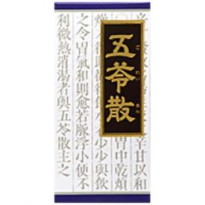【第2類医薬品】クラシエ薬品 五苓散料エキス顆粒 45包/水様性下痢/急性胃腸炎/頭痛/むくみ