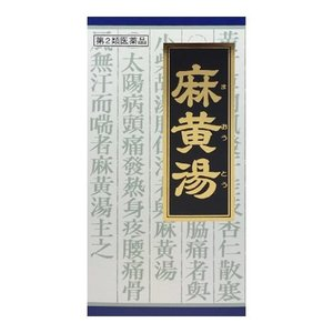 【第2類医薬品】クラシエ薬品 漢方麻黄湯エキス顆粒 45包/感冒/鼻かぜ/気管支炎/鼻づまり