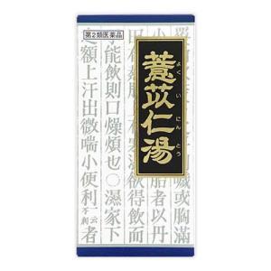 【第2類医薬品】クラシエ薬品 ヨク苡仁湯エキス顆粒 45包/関節痛/筋肉痛