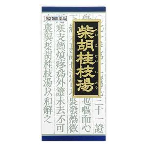 【第2類医薬品】クラシエ薬品 柴胡桂枝湯エキス 顆粒 45包/胃腸炎/吐き気