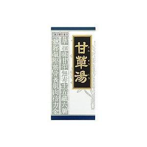 【第2類医薬品】クラシエ薬品 甘草湯エキス顆粒S 45包/咽喉痛/口内炎/しわがれ声