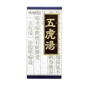 【第2類医薬品】クラシエ薬品 五虎湯エキス顆粒S 45包/せき/気管支ぜんそく/気管支炎/小児ぜんそく