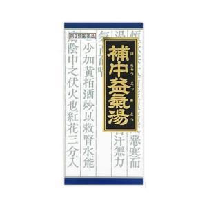 【第2類医薬品】クラシエ薬品 補中益気湯エキス顆粒 45包/虚弱体質/疲労倦怠/食欲不振