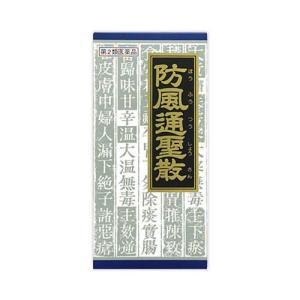 【第2類医薬品】クラシエ薬品 防風通聖散料エキス顆粒 45包/肥満症/便秘/むくみ