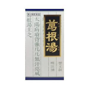 【第2類医薬品】クラシエ薬品 葛根湯エキス 顆粒 45包/感冒/鼻かぜ/頭痛/肩こり/筋肉痛