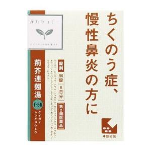 【第2類医薬品】クラシエ 荊芥連翹湯F(けいがんれんぎょうとうF) 96錠