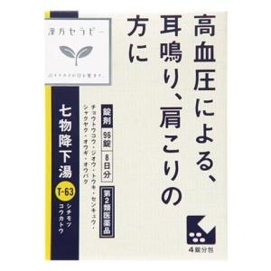 【第2類医薬品】クラシエ 七物降下湯(しちもつこうかとう) 96錠