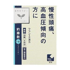 【第2類医薬品】クラシエ 釣藤散(ちょうとうさん) 96錠