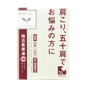 クラシエ 独活葛根湯(どっかつかっこんとう) 48錠 (第2類医薬品)