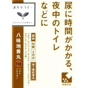 【第2類医薬品】クラシエ 八味地黄丸(はちみじおうがん) 96錠