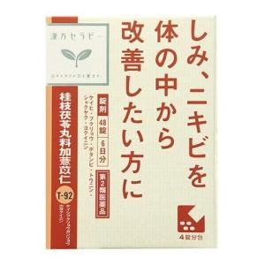クラシエ 桂枝茯苓丸加ヨク苡仁(けいしぶくりょうがんかよくいにん) 48錠 (第2類医薬品) kenko-ex