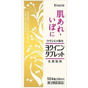 【第3類医薬品】クラシエ ヨクイニンタブレット...の関連商品1