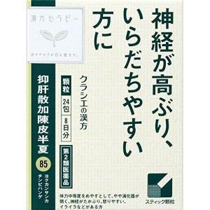 【第2類医薬品】クラシエ 抑肝散加陳皮半夏(よくかんさんかちんぴはんげ) 24包