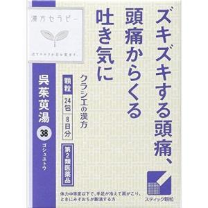 【第2類医薬品】クラシエ 呉茱萸湯(ごしゅゆとう) 24包|kenko-ex