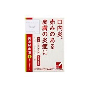 クラシエ 黄連解毒湯(おうれんげどくとう) 24包 (第2類医薬品)
