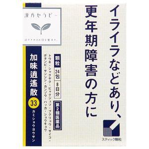 【第2類医薬品】クラシエ 加味逍遙散(かみしょうようさん) 24包|kenko-ex