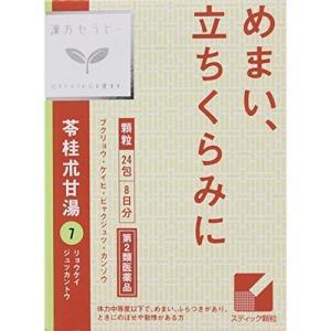 クラシエ 苓桂朮甘湯(りょうけいじゅつかんとう) 24包 (第2類医薬品)