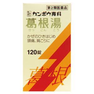 ●かぜのひきはじめの、発熱して体がゾクゾクし寒気がとれないような症状に効果がある錠剤タイプの風邪薬で...