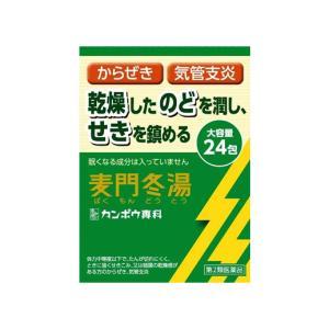 クラシエ薬品 漢方麦門冬湯エキス顆粒S 24包 咳 気管支炎 気管支ぜんそく (第2類医薬品)