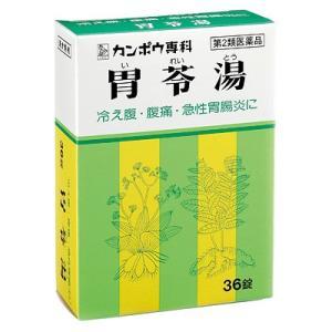 【第2類医薬品】【ゆうメール便!送料80円】クラシエ薬品 胃...