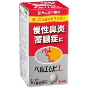 ●「ベルエムピL錠」は、漢方の古典といわれる中国の医書『万病回春[マンビョウカイシュン]』に収載され...