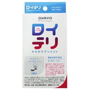●トローチタイプのサプリメントで、1日1粒水無しでサッとなめるだけ。 ●手軽に生きた乳酸菌「ロイテリ...