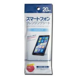 【在庫限り!大特価】スマートフォン クレンジングシート ドライタイプ 20枚入[返品交換不可]【Z】(ゆうパケット配送対象)|kenko-ex