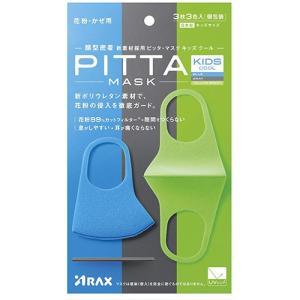 ●PITTA MASKシリーズにKIDSサイズが登場 ●BLUE/GRAY/YELLOW GREEN...