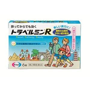 【第2類医薬品】【ゆうメール便!送料80円】トラベルミンR 6錠