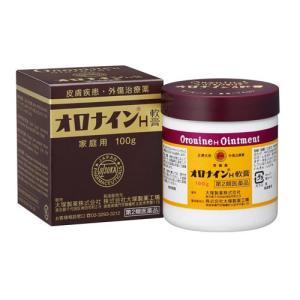 オロナインH軟膏 ビン 100g (第2類医薬品)