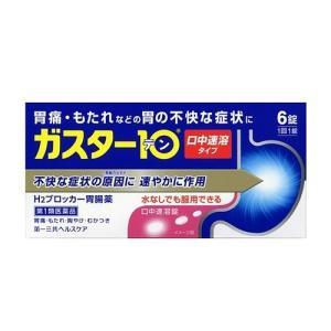 第一三共ヘルスケア ガスター10 S錠 6錠(*薬剤師からの問診メールに返信が必要となります*)【SM】(第1類医薬品) ケンコーエクスプレス
